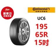 0358087德國馬牌輪胎 UC6 195/65R15 91V【麗車坊19350】