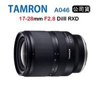 ( 現貨 ) TAMRON 17-28mm F/2.8 DiIII RXD 騰龍 A046 (公司貨)