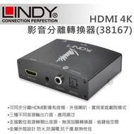 【LINDY 林帝】LINDY 林帝 HDMI 4K 影音分離轉換器38167