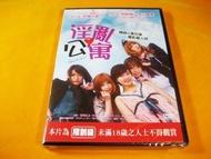全新日影《淫亂公寓》DVD 西野翔 浅乃晴美 暢銷A漫改編電影真人版