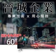 【晉城企業】SHARP 夏普 60吋 4K智能連網 液晶電視 LC-60UA6500T 60UA6500T