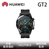 HUAWEI華為 WATCH GT2 46mm 智慧手錶 (曜石黑)