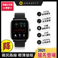 【Amazfit 華米】GTS2 mini 超輕薄健康運動智慧手錶
