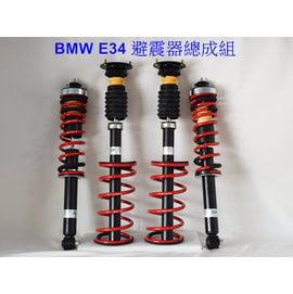 阿宏改裝部品 E.SPRING BMW E34 6缸 520 525 降低 避震器 總成 雙層上座