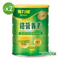 三多 偉力健鉻營養素(990g/罐)x2