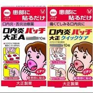 日本 大正口內炎貼片 10枚/盒 6盒免運