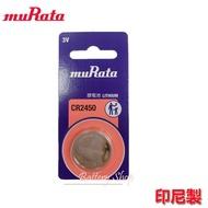 muRata 村田製作所 3V 鈕扣電池 CR2450 台灣公司貨