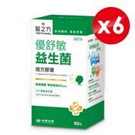 台塑生醫 醫之方 優舒敏益生菌複方膠囊 60粒X6盒 專品藥局【2014559】