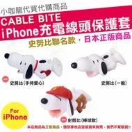 【現貨 日本正版】 Cable Bite 史努比 iPhone 傳輸線 張口咬 充電線 防斷保護套 防護套 史努比 Snoopy 史奴比 愛心 棒球 野球