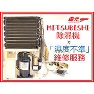 【森元電機】專修MITSUBISHI除濕機 『濕度不準』MJ-180KX.MJ-E150VX.MJ-120GX.MJ-10HGX.MJ-180LX.MJ-180MX.MJ-180VXMJ-100LX.MJ-120KX