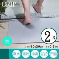ORIP環保無毒珪藻土吸水地墊 - 綠色( 2入組 )