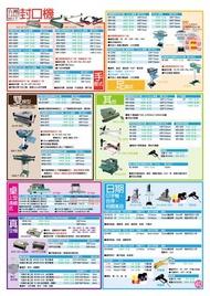 手壓式封口機、足踏式封口機、雙線型封口機、桌上型封口機、真空機、日期印字機、膠帶、雙面膠、封口機耗材、工業用PE保鮮膜