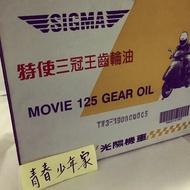 《青春少年家》KYMCO 光陽原廠 特使 180cc 齒輪油