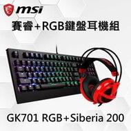 【賽睿鍵盤耳機組】微星 MSI GK701 RGB Cherry  銀軸+ Steelseries SIBERIA 200