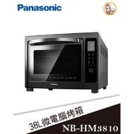 Panasonic國際牌 微電腦電烤箱NB-HM3810 38公升 料理大烤箱 公司貨 聊可議價