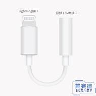 蘋果耳機轉接頭lightning轉3.5mm轉接線