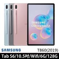 【SAMSUNG 三星】Galaxy Tab S6 10.5吋 6G/128G 八核心平板電腦 SM-T860(送原廠皮套+玻璃保貼)