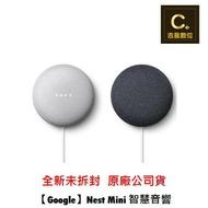 Google Nest Mini 2代 智慧聲控喇叭 智慧音箱 送智慧燈炮【吉盈數位商城】