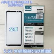 """""""扛壩子"""" ASUS ROG Phone 3 ZS611KS 滿版全膠 2.5D AI 9H鋼化螢幕玻璃保護貼"""