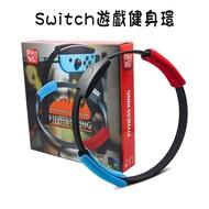現貨 Switch遊戲健身環大冒險NS Ring Fit體感運動遊戲瑜伽健身環+腿帶