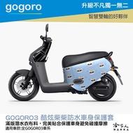 gogoro3 帥氣柴柴 雙面 車身防刮套 大面積 滿版 潛水衣布 保護套 柴犬 狗 車套 GOGORO 哈家人