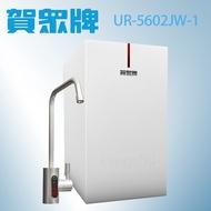 賀眾牌微電腦磁化淨水器UR-5602JW-1