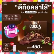 ไบโอ โกโก้ มิกซ์ Bio Cocoa mix By Khunchan อร่อย แค่ 60 แคล (1 แถม 1 ฟรีกระบอกน้ำ 1 ชิ้น) **1 กล่อง 10 ซอง**