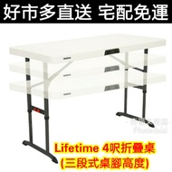 Lifetime 4 呎 6呎折疊桌 辦公桌 書桌 遊戲桌 床上桌 床上電腦桌 電腦桌 塑膠折疊椅 好市多代購 會客桌椅