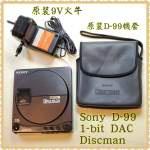 日本經典 Sony D-99 (Sony D99), 1-bit DAC Discman (當年旗艦機,罕有內外極新、齊...