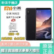 全新 未拆封 小米MI MAX3 6.9吋 (4+64/6+128) 雙卡雙待 曜石黑/夢幻金/深海藍(盼派數碼)