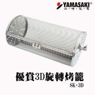 |配件| 山崎烤箱專用3D旋轉輪烤籠 SK-3D (SK-3580RHS/350FTH/350FT/4580RHS/4590RHS共用)