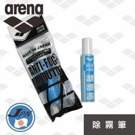 【arena】除霧劑(AGL140E)