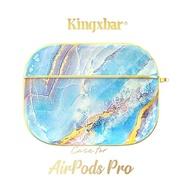 【Kingxbar】玉石系列 AirPods Pro 充電盒保護套 精緻石紋質感 無線耳機收納盒-藍雲汐(耳機套 保護套)