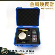 高精度金屬硬度計 硬度測試儀 測量儀 硬度測試檢測儀 模具鋼材硬度測試儀 LHT960 金屬里氏洛氏硬度計