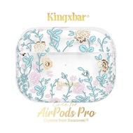 【Kingxbar】絮系列 AirPods Pro 充電盒保護套 施華洛世奇水鑽 無線耳機收納盒 軟套-絮粉藍(耳機套 保護套)