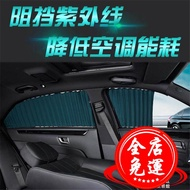 汽車窗簾遮陽簾轎車 夏季軌道布簾車窗防曬遮陽伸縮夏季側窗車用YYS