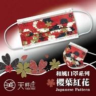 聚泰 三層醫用口罩 櫻葉紅花 成人 50入/盒