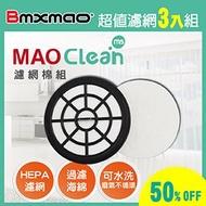 9/10-15品牌月特惠--★超值3入!!★【日本Bmxmao】MAO Clean M3/M5 吸塵器用 濾網棉組 3入組 (RV-2001-F1)