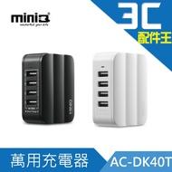 MINIQ AC-DK40T 萬用充電器 (四孔輸出6A) 旅充頭 充電頭 多款適用 支援國際電壓 四孔USB