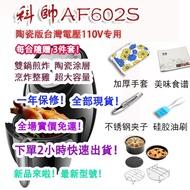 5.5L大容量空氣電炸鍋無油空氣炸鍋雙鍋烹炸整雞科帥AF602S陶瓷內外鍋