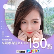 【MyCard】17直播 150點點數卡