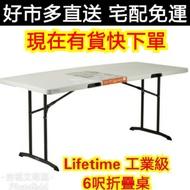 Lifetime 4 呎 6呎折疊桌 個人折疊桌 辦公桌 書桌 遊戲桌 床上桌 床上電腦桌 電腦桌 塑膠折疊椅 會客桌椅