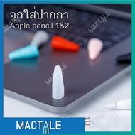 Mactale จุกปากกา Apple pencil รุ่น 1 , 2 ซิลิโคน หัวปากกา ปลาย ถนอมหัวปากกา apple pencil protective silicone nib