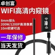 【卓創富】wifi內窺鏡 遠距離外設10米線長200萬高清工業內窺鏡〈小四外設店〉
