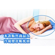 【班尼斯】降溫冷凝膠涼墊 枕頭/涼墊/冰墊/坐墊(30x40cm)