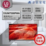 【問享九折起】LG 電視 55UM7500PWA【全家家電】另售 55UM7600PWA 65UM7500PWA