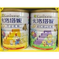 🌟卡洛塔妮🌟A3幼兒成長奶粉/510元 送玩具任選一