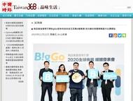 商品垂直搜尋引擎BigGo宣佈完成美金五百萬A輪募資