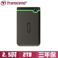 創見Transcend 2TB 25M3 2.5吋外接硬碟-鐵灰/軍規三層抗震系統/單鍵備份功能/3年保(TS2TSJ25M3S)