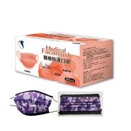 久富餘成人醫用口罩-迷彩紫撞黑(雙鋼印)50片/盒